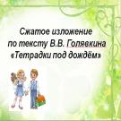 Презентация Сжатое изложение по В. В. Голявкину