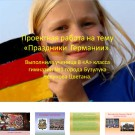 Презентация Праздники в Германии