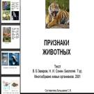 Презентация Признаки животных