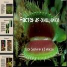 Презентация Растения-хищники