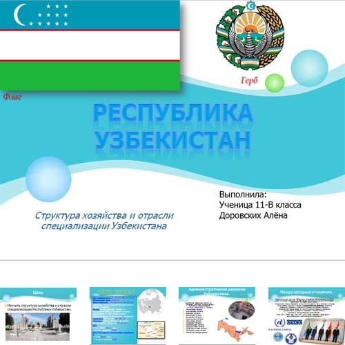 Презентация Республика Узбекистан