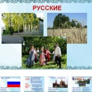 Презентация Русские