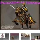 Презентация Рыцари