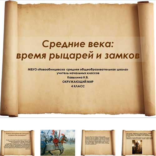 Презентация Средние века