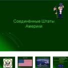 Презентация США