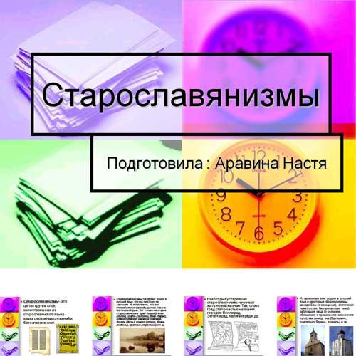 Презентация Старославянизмы