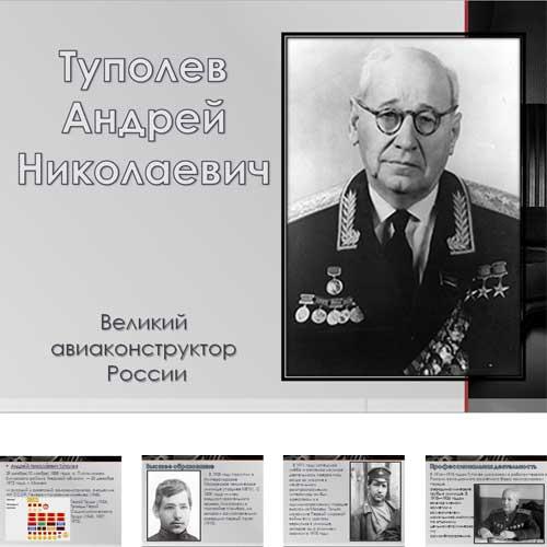 Презентация Туполев