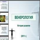 Презентация Венерология