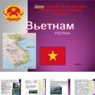 Презентация Вьетнам