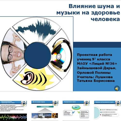 Презентация Влияние шума