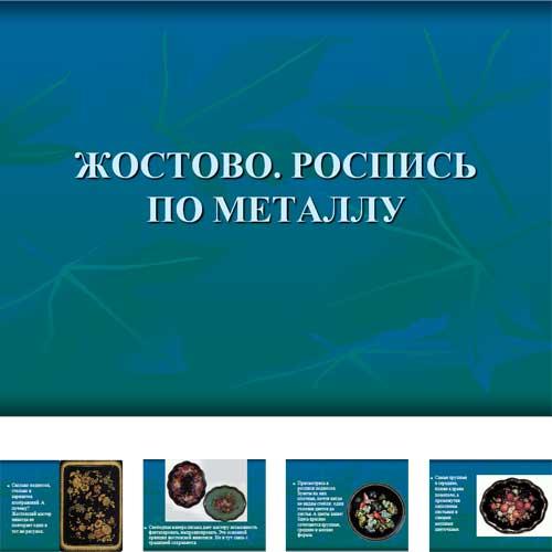 Презентация Жостово