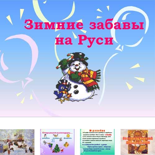Презентация Зимние забавы