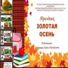 Презентация Золотая осень