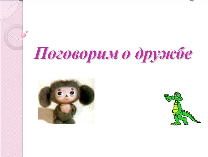 Презентация Поговорим о дружбе