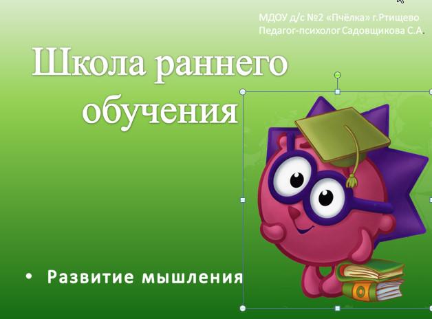 Презентация Школа раннего обучения