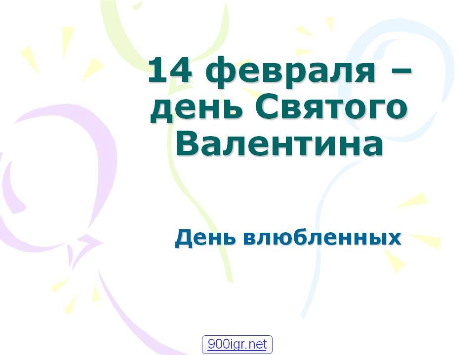 Презентация 14 февраля