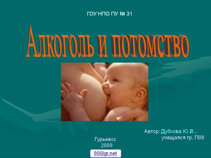Презентация Алкоголь и потомство