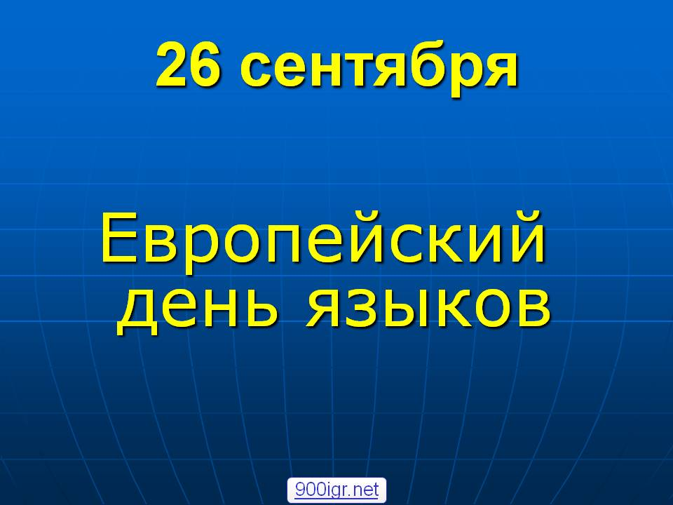 Презентация Европейский день языков