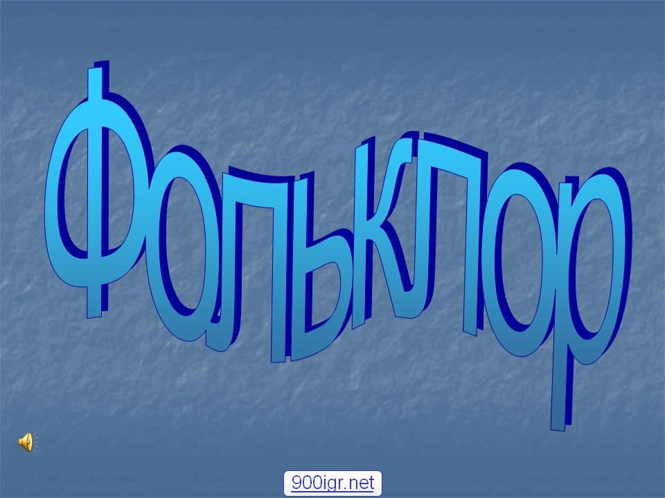 Презентация Русские народные праздники