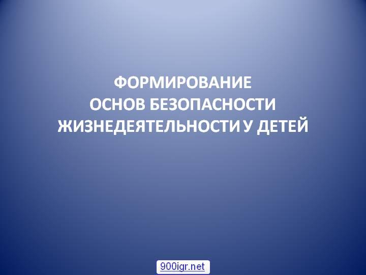 Презентация Формирование ОБЖ у детей