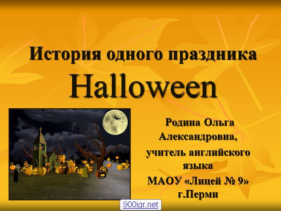 Презентация Хэллоуин история праздника