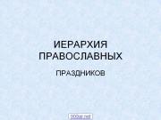 Презентация Православные праздники