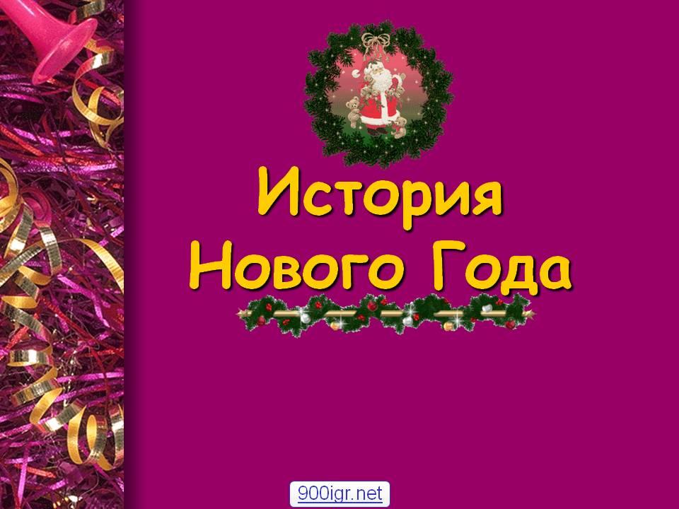 Презентация История Нового года