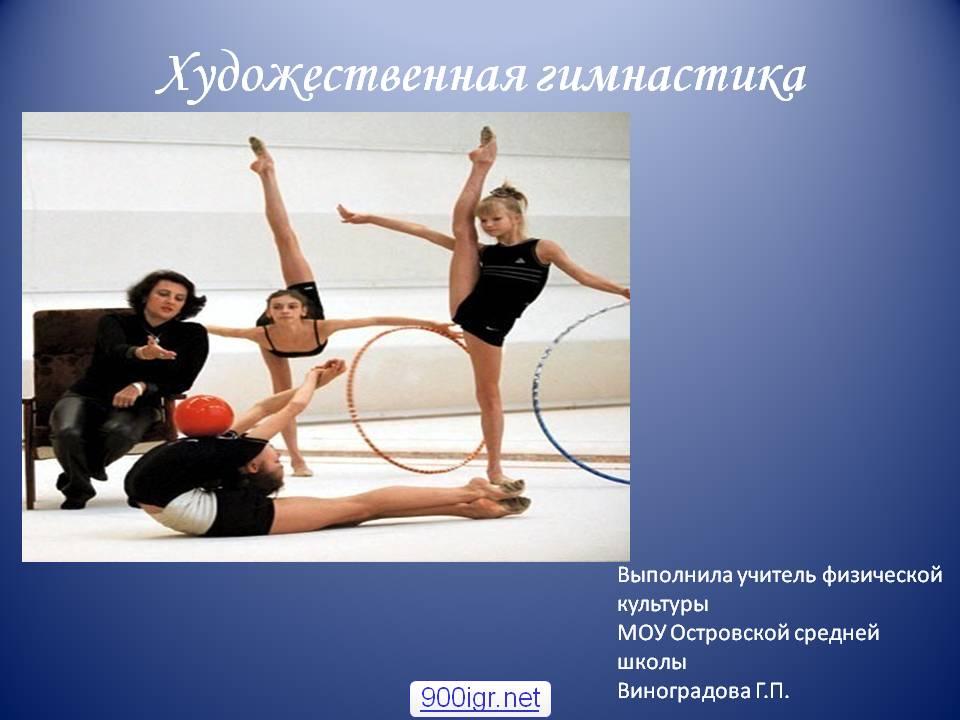 Презентация Художественная гимнастика