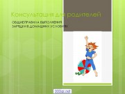 Презентация Зарядка для детей
