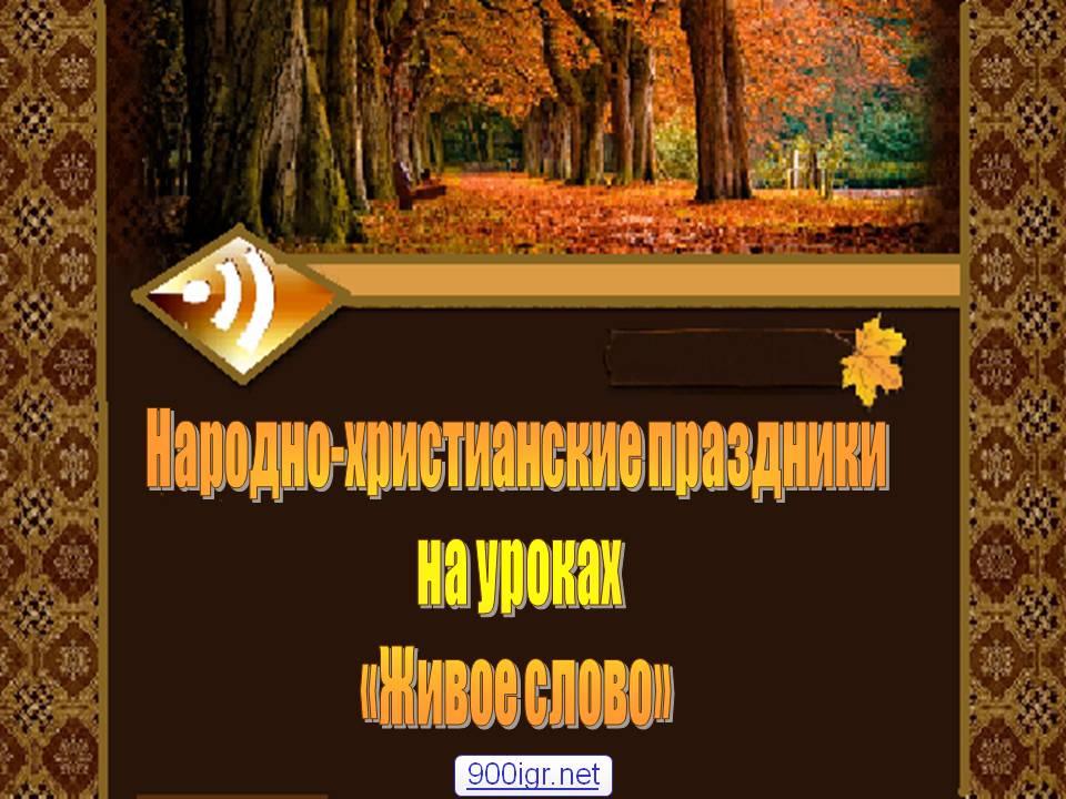 Презентация Христианские народные праздники