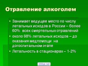 Презентация Отравление алкоголем