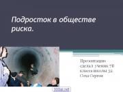 Презентация Подросток в обществе риска