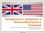Презентация Праздники в Великобритании и Америке