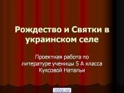 Презентация Рождество и святки в украинском селе