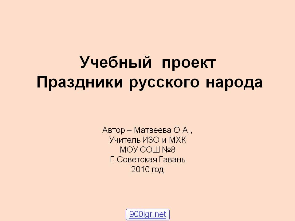 Презентация Праздники русского народа