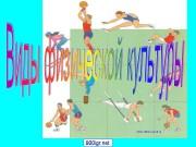 Презентация Виды физической культуры