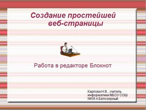 Презентация Основные теги языка HTML
