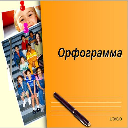Презентация Орфограмма
