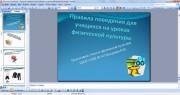 Презентация Правила поведения на уроках физкультуры