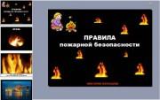 Презентация Правила Пожарной безопасности