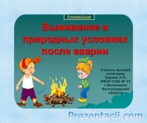 Презентация Выживание в природных условиях после аварии