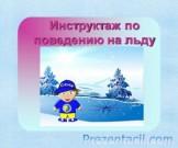 Презентация Инструктаж по поведению на льду