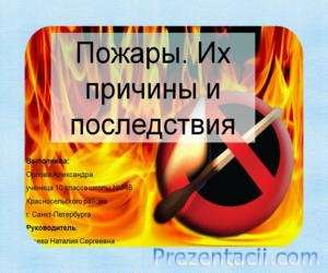 Презентация Пожары