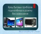 Презентация Вред бытовых приборов