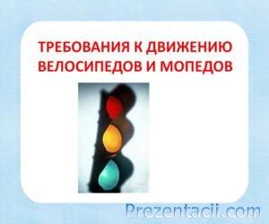Презентация Требования к движению велосипедов и мопедов