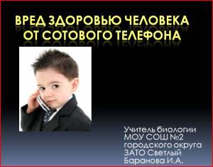 Презентация Вред для человека от сотового телефона