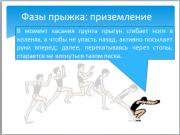 Презентация Прыжок в длину с разбега