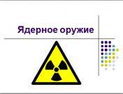 Презентация Ядерное оружие