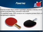 Презентация Игры настольный теннис