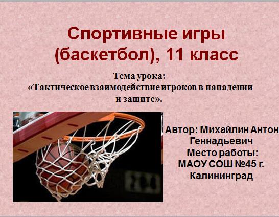 Презентация Спортивные игры